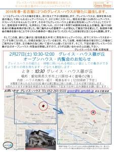 GH藤が丘2.27オープンハウスご案内 (1)_01